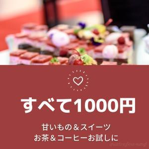 1,000円のスイーツとお茶でまったり
