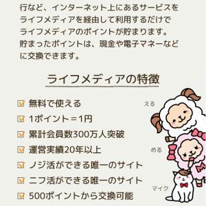 アプリDL+初回応募完了だけで200円