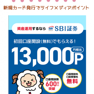 SBI証券の口座開設でポイントが13,000円分