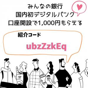 10万ダウンロード突破記念で20%還元とツイート抽選で2,000円