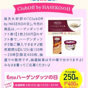 25日はハーゲンダッツギフト券が250円のClub Off by HASEKO