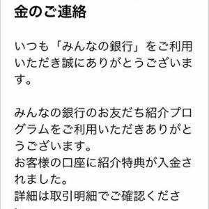 みんなの銀行は口座開設&コード入力で1000円貰えます