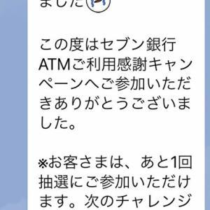 セブン銀行ATM ご利用感謝キャンペーンまた落選