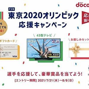 Visaギフトカードが1,000名に当たるドコモ東京2020オリンピック応援キャンペーン