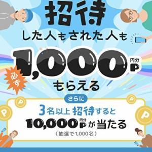 メルカリ招待した人もされた人も必ず1000円分は今日まで