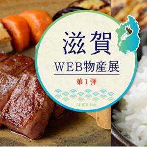 おこめが安い30%OFFクーポンで滋賀県応援WEB物産展