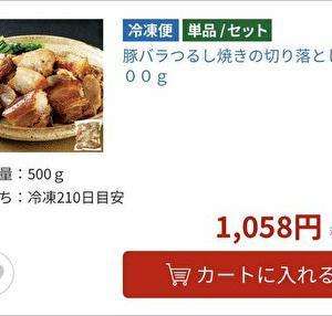 これは急ぎかもポイントアップしてお買い物しても562円もお小遣いになる