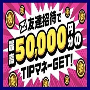 TIPSTAR(ティップスター)友達招待で最大5万円のTIPマネー