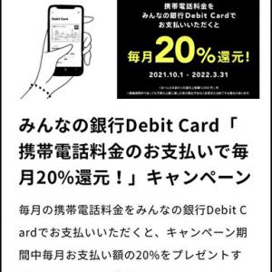 みんなの銀行で携帯電話料金の支払いで毎月20%還元キャンペーン