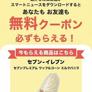 スマニュー新規ダウンロードでアイスの無料クーポンがもらえる