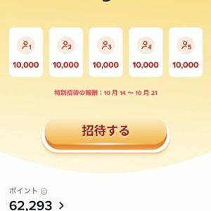 5人招待すると最大5万円が獲得のTikTokでApple Musicが5か月無料