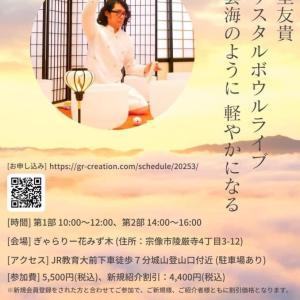 【10/3福岡宗像】クリスタルボウルライブのご案内