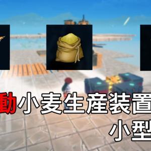 【小型版】小麦を自動で生産・回収する装置