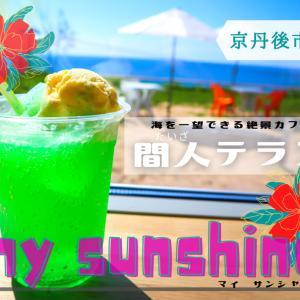 【間人テラス my sunshine】《京丹後市》2020年8月新オープン!丹後の海を一望できるお洒落カフェ!
