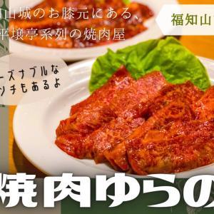 【焼肉ゆらの】《福知山市》福知山城を見上げながら焼肉出来る席もある焼肉屋さん!