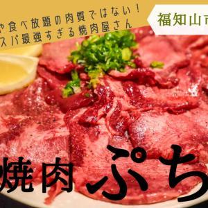 【焼肉ぷち】《福知山市》食べ放題なのに良すぎる肉質。お造りも食べ放題のコスパ最強焼肉店が激推し。