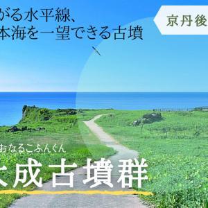 【大成古墳群-おおなるこふんぐん-】《京丹後市》立岩の近くにある、海を見渡すパノラマ風景を楽しめるスポット!