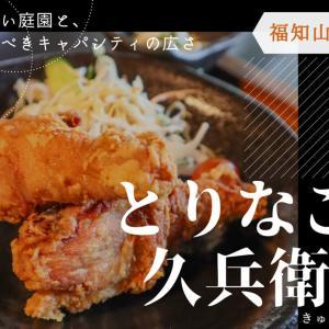 【とりなご久兵衛(きゅうべえ)】《福知山市》2020年新オープン!人気店、鳥名子の系列店。