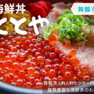【海鮮丼ととや】《舞鶴市》豊富な種類から海鮮丼を選びたいならとれとれセンターの海鮮丼!