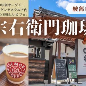 【宗右衛門珈琲】《綾部市》2020年10月、あやべグンゼスクエア内に新オープンの珈琲の美味しいカフェ!