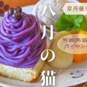 【八月の猫】《京丹後市》バイキング形式で沖縄料理が食べられる古民家カフェ!紅いもを使ったスイーツが可愛くて美味しくておすすめ!