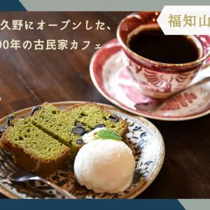 【宮cafe】《福知山市》夜久野町に2019年オープンした古民家カフェ!昭和レトロな雰囲気の店内で電車の音を聞きながら過ごすティータイム。