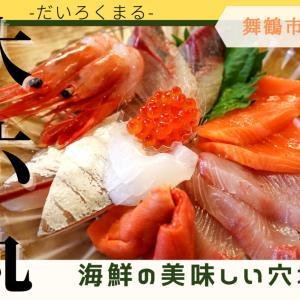 【大六丸-だいろくまる-】《舞鶴市》海鮮刺身丼が圧倒的人気!鮮魚店と一緒になった海鮮処。