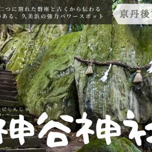 【神谷神社-かみたにじんじゃ-】《京丹後市》鬼滅の刃で炭治郎が岩を切るシーンの岩にそっくり?久美浜にある話題のパワースポット神社!