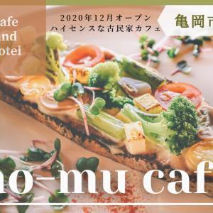 【no-mu cafe】《亀岡市》2020年12月12日新オープン。ハンドドリップの珈琲やスパイスカレーが頂けるハイセンス古民家カフェ。