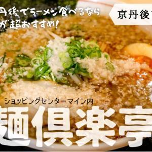 【麺倶楽亭】《京丹後市》ショッピングセンターマイン内1階のラーメン屋。丹後もんを使ったハイクオリティラーメン。