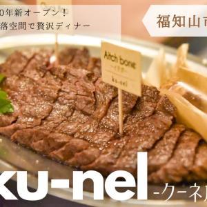 【ku-nel-クーネル-】《福知山市》
