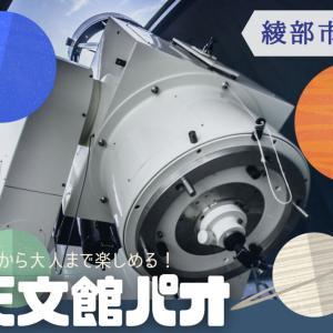 【天文館パオ】国内トップクラスの天体望遠鏡!子供と一緒に宇宙を学べる施設《綾部市》