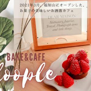 【BAKE&CAFE loople-ループル-】2021年3月新オープン!可愛くてお洒落なカフェはオープン前から話題のお店!《福知山市》