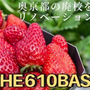 【THE610BASE-ムトベース-】奥京都の廃校をリノベーションした基地でいちご狩り体験!《福知山市》