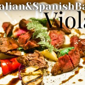 【Italian&SpanishBar Viola-イタリアン&スパニッシュバル ヴィオラ-】新鮮な海の幸と山の幸を楽しみたいならここがオススメ!《舞鶴市》