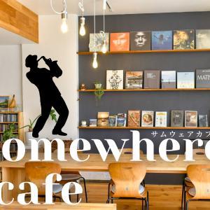【somewhere/cafe-サムウェアカフェ-】Jazz好きにオススメ!宮津駅から近い、音響最高のお洒落カフェ!《宮津市》