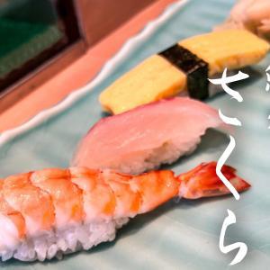 【鮨処さくら】回らない寿司を亀岡でリーズナブルに食べるならここ!江戸前寿司が美味しいお店!