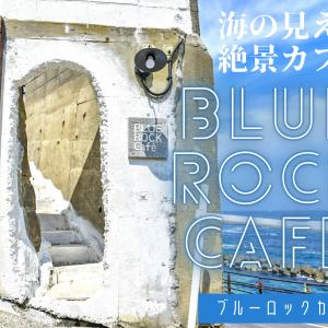 【BLUE ROCK cafe-ブルーロックカフェ-】間人に新オープン!海と立岩を眺めながらランチやカクテルが楽しめるお洒落カフェ!《京丹後市》