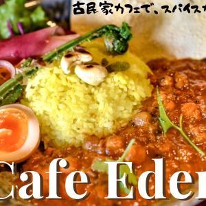 【Cafe Eden-カフェエデン-】京丹波町に新オープン。探偵ナイトスクープにも出演の古民家カフェは生き物いっぱい!