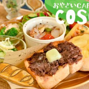 【おやさいcafe coso】パンと野菜のヘルシーランチプレート!田舎でまったり時間を《南丹市》