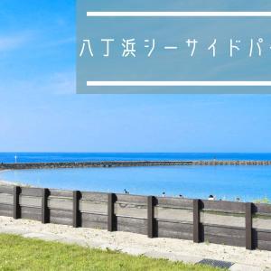 【八丁浜シーサイドパーク】日本海を望む八丁浜にある、子連れにおすすめの公園!《京丹後市》