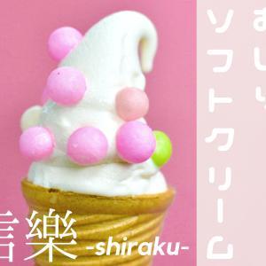 【信樂-shiraku-】丹波の地で長く愛される和菓子!夏季はソフトクリームも!《綾部市》