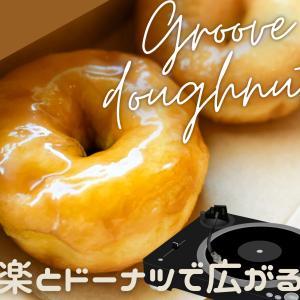 【Groove Doughnuts(グルーヴドーナツ)】亀岡に新オープン!DJブースのあるドーナツ屋さんのドーナツが美味しい!《亀岡市》