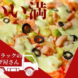 【いい満】軽トラックのピザ屋!?テイクアウトのピザが美味しいと評判!《綾部市》