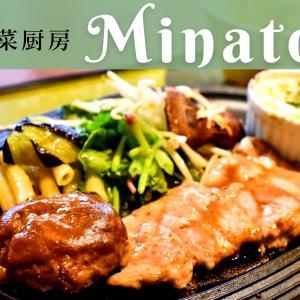 【旬菜厨房Minato】味良し雰囲気良し!マダムたちのランチ会にも利用しやすいお店《福知山市》