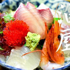 【油屋】伊根の漁港から揚がるド新鮮の魚が旨い!行列覚悟のお店《伊根町》