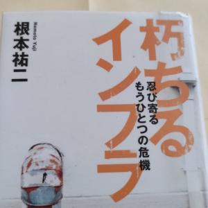 【書評】朽ちるインフラ(根本祐二)