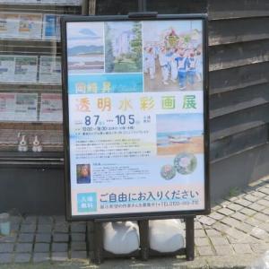令和2年展ー(3) 透明水彩画家 岡崎 昇氏個展ー2