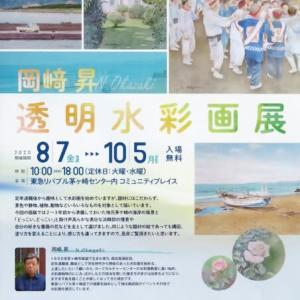 令和2年展ー(3) 透明水彩画家 岡崎 昇氏個展ー1