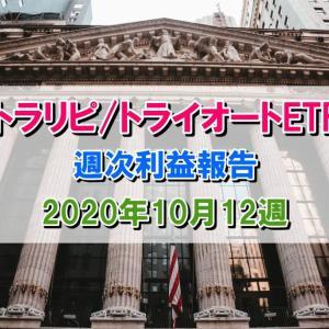トラリピ、トライオートETFの利益は+168,956円【2020年10月12日週】
